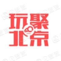 北京玩聚时代网络科技有限公司
