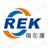 深圳瑞尔康生物科技股份有限公司
