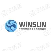 广州市网迅信息技术有限公司