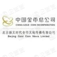 北京新文时代金币文化传播有限公司