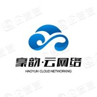 四川豪韵云网络科技有限公司