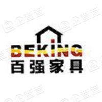 北京世纪百强家具有限责任公司