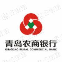 青岛农村商业银行股份有限公司