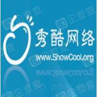 上海秀酷信息技术有限公司