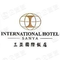 三亚国际饭店有限公司