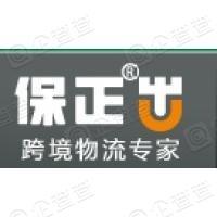 保正(上海)供应链管理股份有限公司
