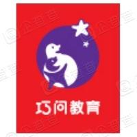 北京巧问教育科技有限公司