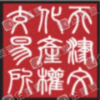天津文化产权交易所有限公司