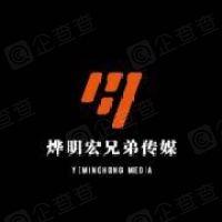 北京烨明宏文化传媒有限公司