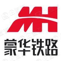 浩吉铁路股份有限公司