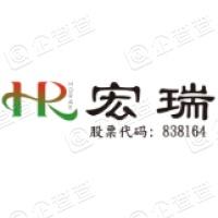 深圳宏瑞新材料股份有限公司