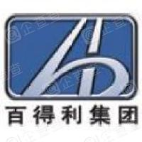 北京百得利汽车进出口集团有限公司