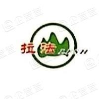 吉林省拉法山国家森林公园股份有限公司