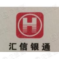 汇信银通互联网金融信息服务(上海)有限公司