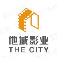 上海他城影业有限公司