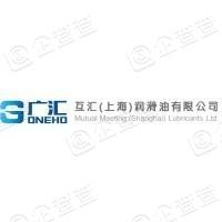 互汇(上海)汽车用品有限公司