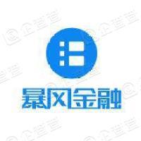 北京暴风成信科技有限公司