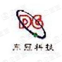 贵州东冠科技有限公司
