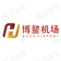海南博鳌机场管理有限公司