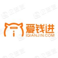 爱钱进(北京)信息科技有限公司