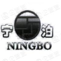 河北宁泊环保股份有限公司