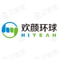 深圳欢颜中软科技有限公司