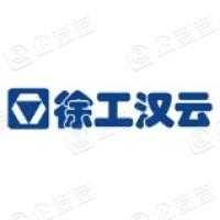江苏徐工信息技术股份有限公司