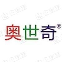 上海奥世奇服饰有限公司