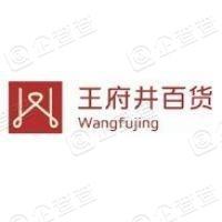王府井集团北京双安商场有限责任公司