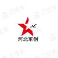 河北军创商务代理集团有限公司
