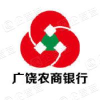 山东广饶农村商业银行股份有限公司
