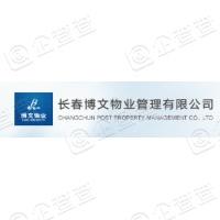 长春博文物业管理有限公司