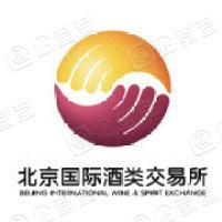 北京国际酒类交易所有限公司