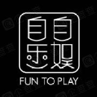 厦门自娱自乐文化传媒有限公司