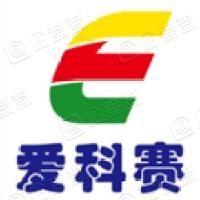 深圳市爱科赛科技股份有限公司