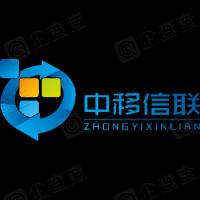 武汉中移信联科技股份有限公司
