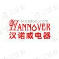 广东汉诺威电器有限公司