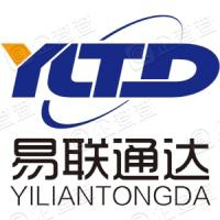 深圳市易联通达物流科技发展有限公司
