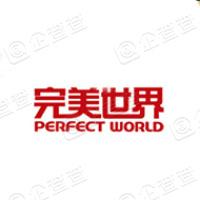 完美世界(北京)软件科技发展有限公司