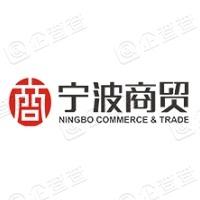 宁波市商贸集团有限公司