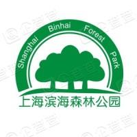 上海滨海森林公园有限公司