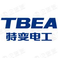 特变电工京津冀国际物流有限公司