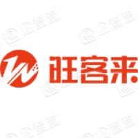 杭州旺客来软件有限公司