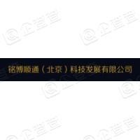 铭博顺通(北京)科技发展有限公司上海分公司