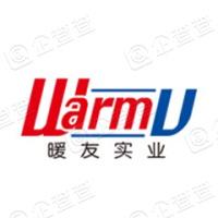 上海暖友实业有限公司