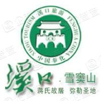 宁波市溪口旅游开发股份有限公司