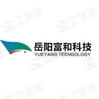 岳阳富和科技有限公司