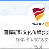 国标新影文化传媒(北京)有限公司