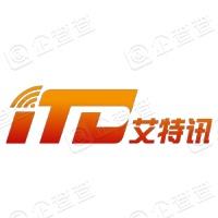 深圳市艾特讯科技有限公司