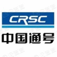 中国铁路通信信号股份有限公司